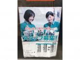 セブン-イレブン 荻窪桃二小南店