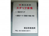 東京新聞販売所 東立石専売所