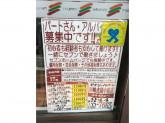 セブン-イレブン 川崎武蔵中原店