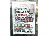 ココカラファイン 桜木店