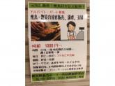西荻銀座惣菜店
