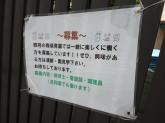 西府の森(にしふのもり)保育園