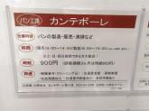 カンテボーレ イオン豊川店