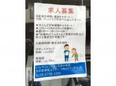 ハルサコミュニティ 羽田大鳥居