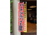 イトーヨーカドー 練馬高野台店