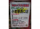 セブン-イレブン 小岩駅西口店