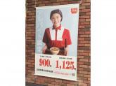 すき家 38号帯広柏林台店