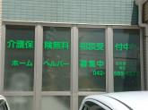 株式会社 葵ヘルパーセンター 豊田事業所