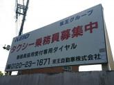 京王自動車(株) 八王子工場