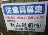 秋山造園有限会社