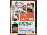 スパゲティハウス チャオ 栄町ビル店