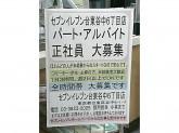 セブン-イレブン 台東谷中6丁目店