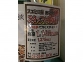 国産牛焼肉 スエヒロ館 南砂店