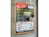ICH・GO(イチゴ) 大森店