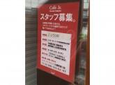 イタリアン・トマト カフェジュニア 大森駅東口店