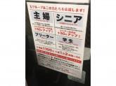 東京煮干中華そば 三三㐂 大森