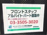 ホテルリブマックス 東京馬喰町
