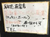 駒忠 荻窪店