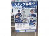 ローソン 江東運転免許試験場前店