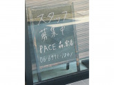 PACE 森ノ宮店