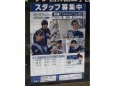 ローソン 西神田二丁目店