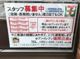 セブン-イレブン 福岡白金店