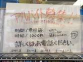 100円ショップ・アリス