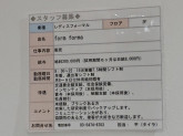 form forma(フォルムフォルマ) イオンモール四條畷店