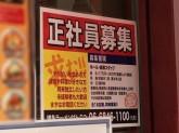 博多ラーメンげんこつ 梅田店