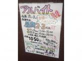 豚肉創作料理 美蔵(みくら)