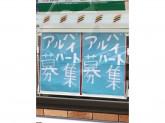 セブン-イレブン 川口元郷6丁目店