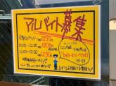 カレーハウス CoCo壱番屋 志木駅東口店