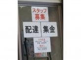 神戸新聞 鳴尾専売所