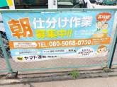 ヤマト運輸 関緑ヶ丘センター