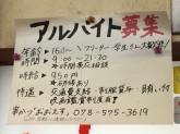 串かつ おおえす メトロこうべ店