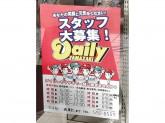 デイリーヤマザキ 北本駅店