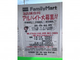 ファミリーマート 川口戸塚東三丁目店