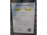 REBEST(リーベスト) 四條畷店 (Beauty SALON R)