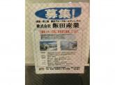 株式会社飯田産業 西宮営業所