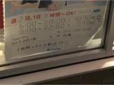 ファミリーマート 西恋ヶ窪店