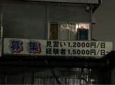 (有)サンショウケミカル