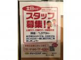ポニークリーニング ライフ落合南長崎駅前店