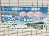 ローソン 岡崎東インター店