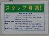 株式会社トーシンスペース 東中野本店