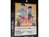 カレーハウス CoCo壱番屋 江戸川区西葛西駅北口店
