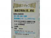 (株)阪急レールウェイサービス 阪急岡町駐輪センター