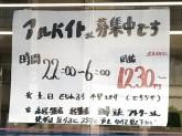 ローソン・スリーエフ 川崎東有馬店