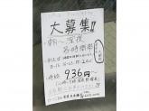 ローソンストア100 浪速日本橋店
