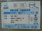 株式会社 ワイ・ケイサービス 船堀営業所