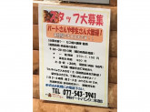 カリカリ博士 京都錦店